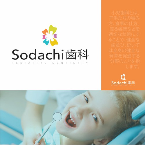 Sodachi Pediatric Dentistry Logo Design