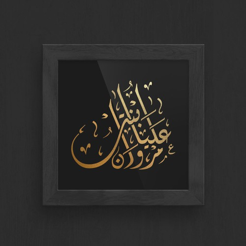 Classic arabic calligraphy logo design for عليا بنت مروان
