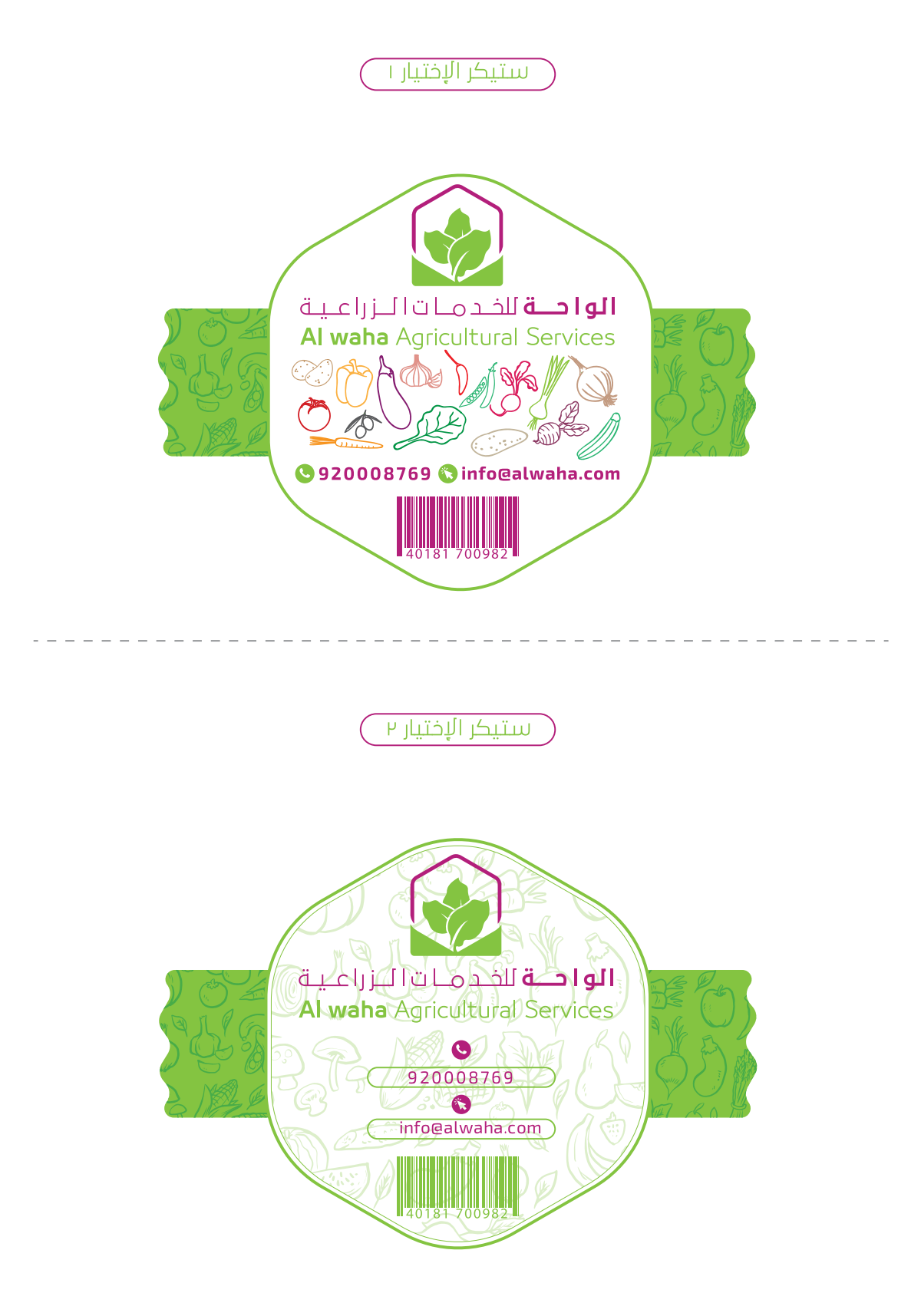 Al-Waha Agricultural Services - Sticker for the product