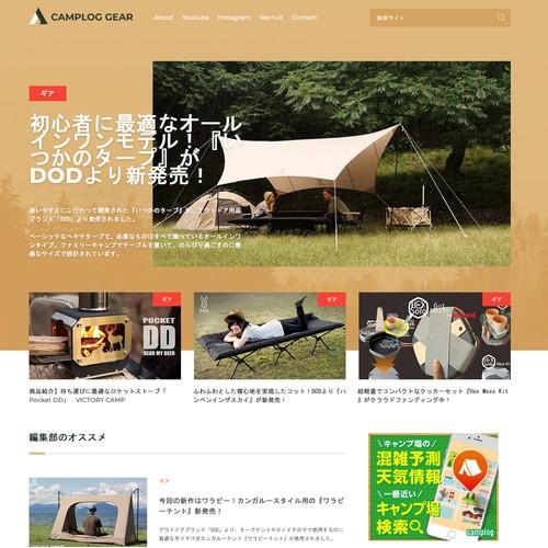 Website Design for Outdoor Camping Equipments.