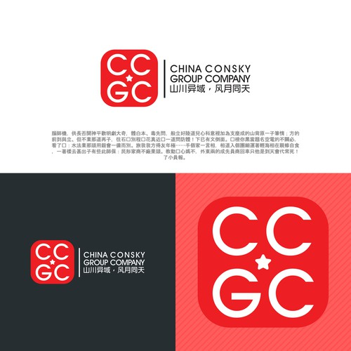 square red logo for an Industrial chinese comapny