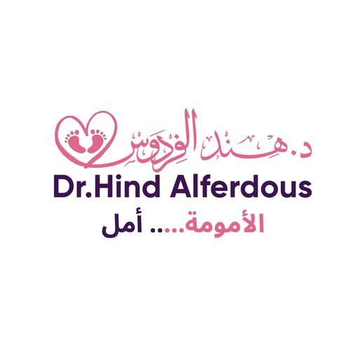 Dr.Hind Alferdous د.هند الفردوس