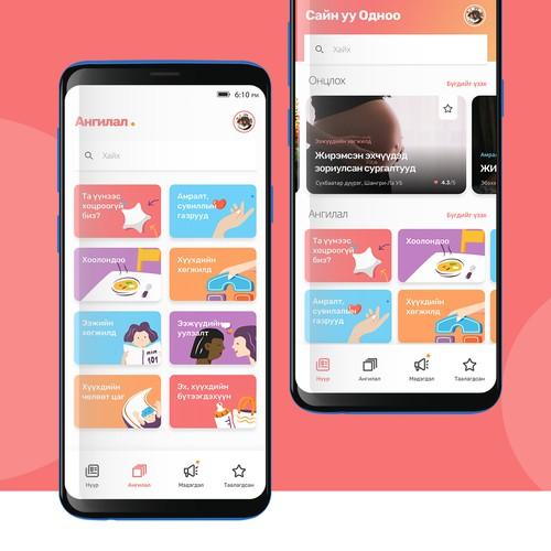 Family-centered App