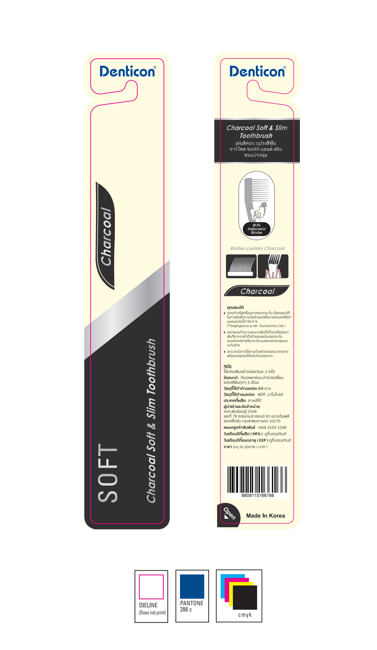 Denticon charcaol refersh the package design