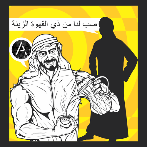 Muscular Saudi Thoub Guy