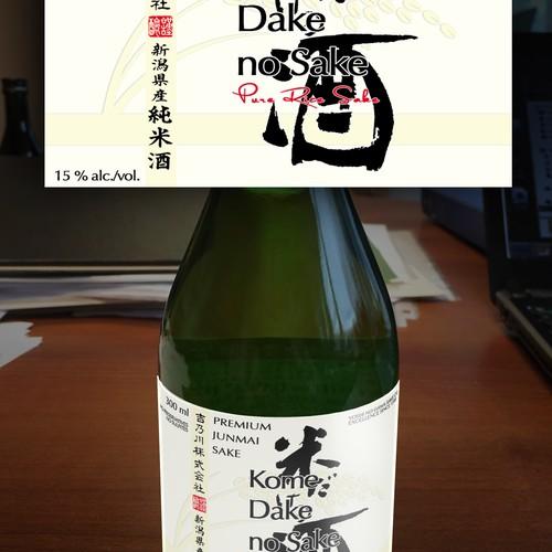 Sake Product Label