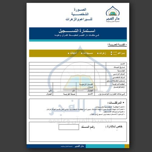 Design our School registration form