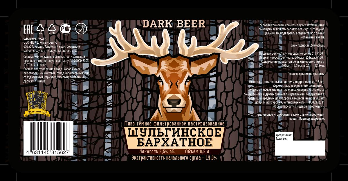 Velvet dark beer glass bottle label