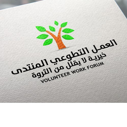 Logo for charity