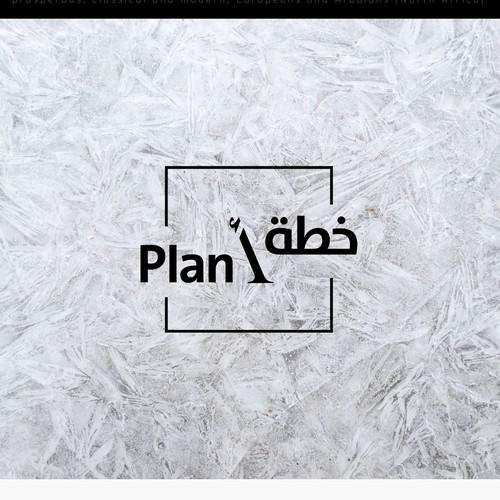 plan A خطة أ
