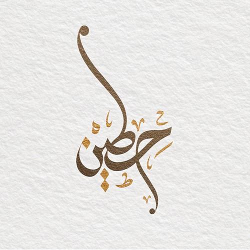 Arabic calligraphy logo for Hittin