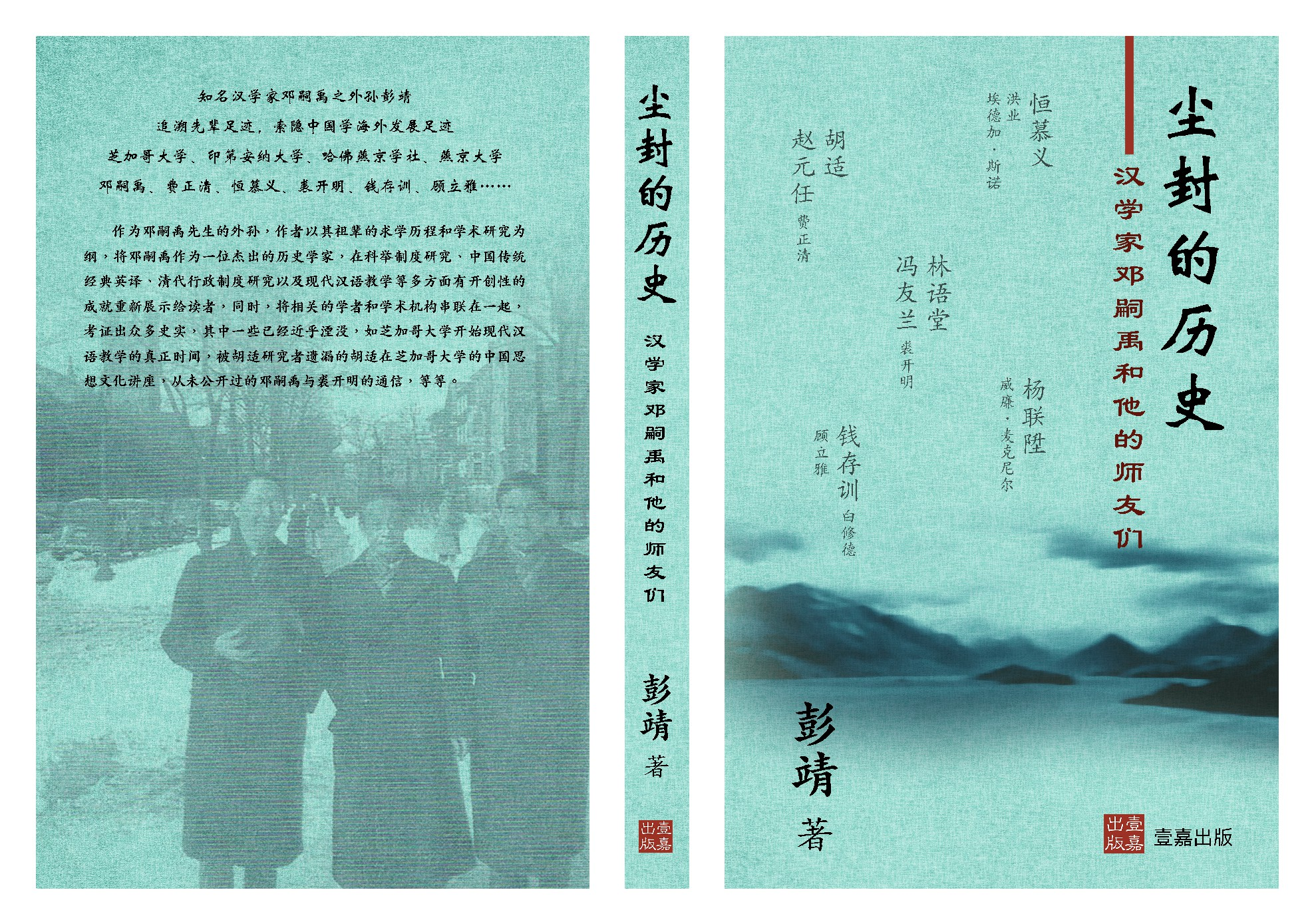 a book about historians/sinologists needs a cover!