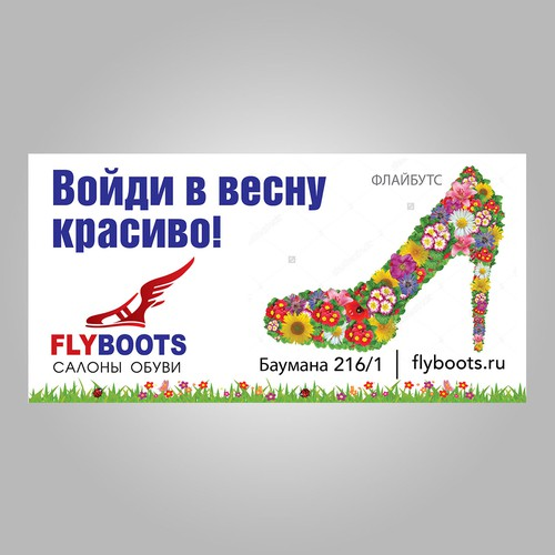 Flyboots
