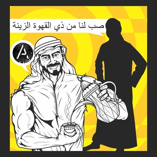Muscular Saudi Thoub Guy