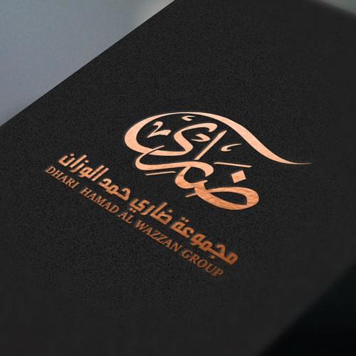 Arabic typography logo